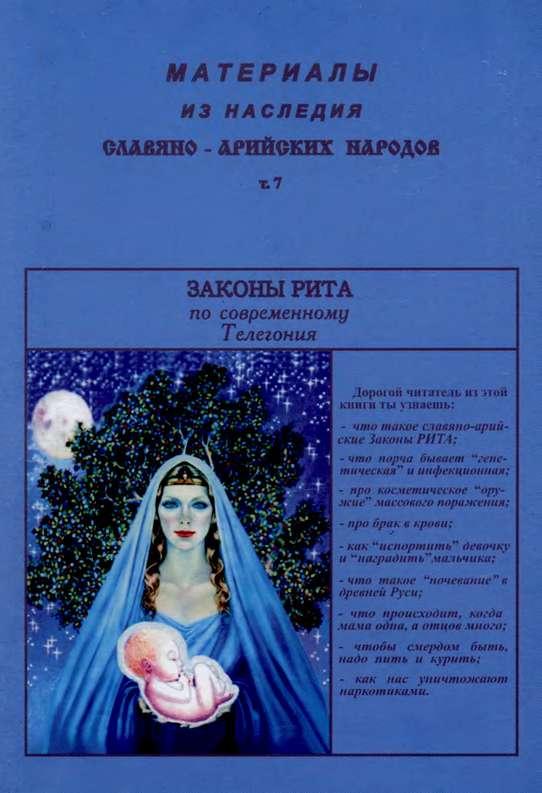 literatura-o-sekse-telegoniya